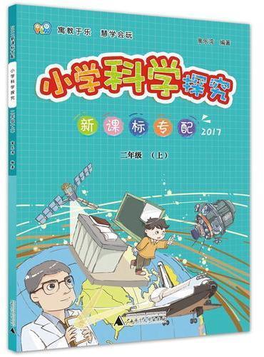 小学科学探究 二年级(上) 新课标专配