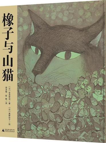 魔法象·图画书王国:橡子与山猫