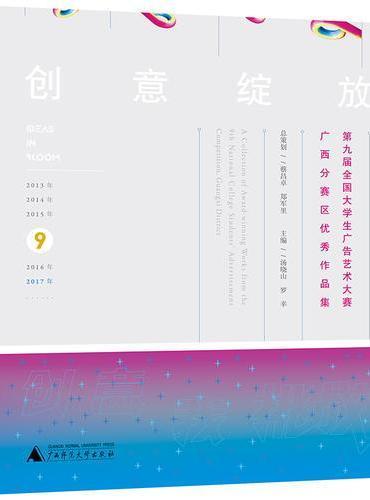 创意绽放——第九届全国大学生广告艺术大赛广西分赛区优秀作品集