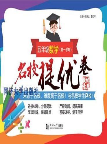 名校提优卷﹒五年级数学(第一学期)(上海版)