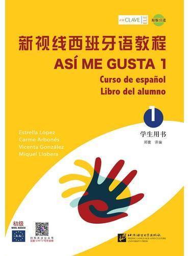 新视线西班牙语教程1 初级 学生用书