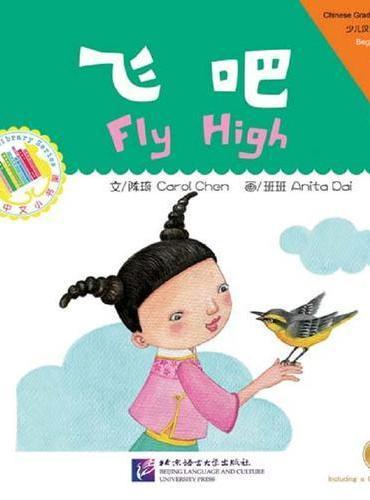 飞吧(含1CD-ROM)| 中文小书架(入门级)现代故事