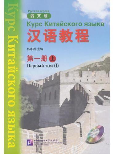 汉语教程(俄文版)1(上)(含1MP3)