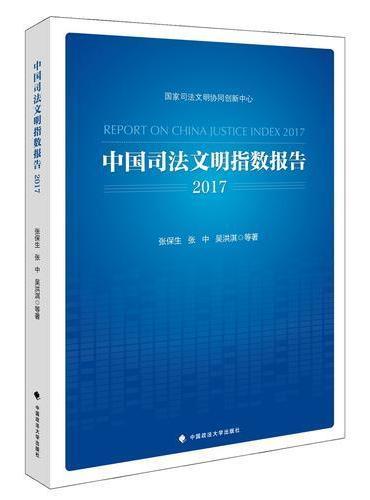 中国司法文明指数报告2017