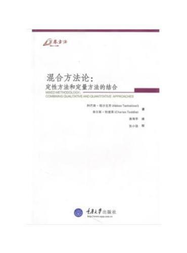 混合方法论:定性方法和定量方法的结合