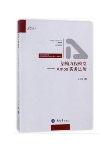 结构方程模型:Amos实务进阶