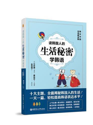 读韩国人的生活秘密学韩语(韩汉对照·双语朗读版)