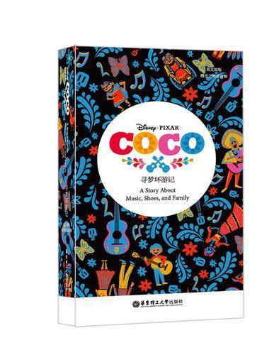 Coco 寻梦环游记 (英文原版·赠全文朗读音频与词汇随身查APP)