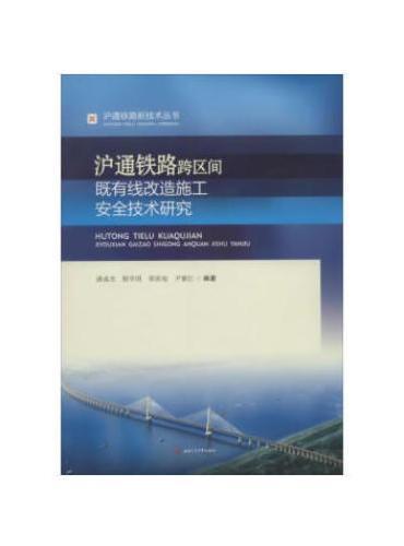 沪通铁路跨区间既有线改造施工安全技术研究