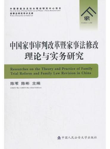 中国家事审判改革暨家事法修改理论与实务研究