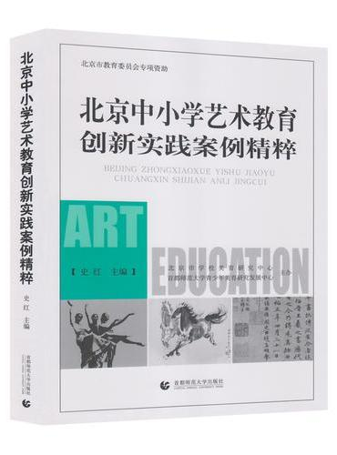 北京中小学艺术教育创新实践案例精粹