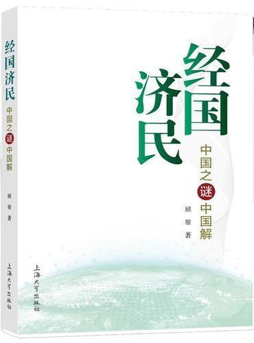 经国济民——中国之谜中国解