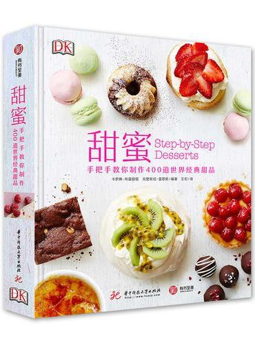 (DK)甜蜜-手把手教你制作400道世界经典甜品