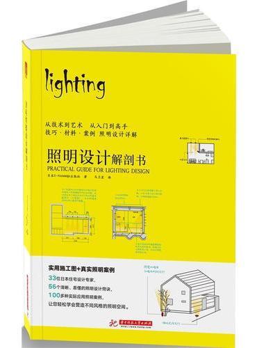 照明设计解剖书