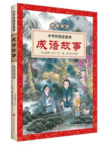 《中华传统老故事·成语故事》(拼音彩绘)