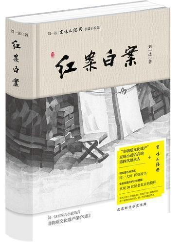 刘一达文集:红案白案