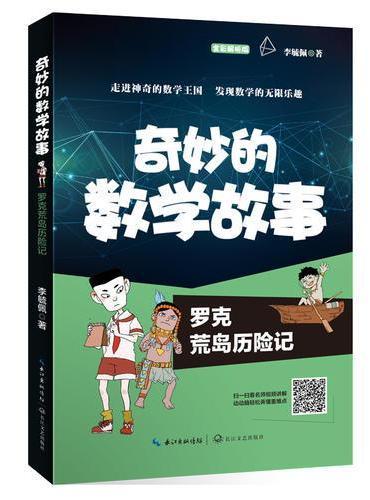 李毓佩 奇妙的数学故事:罗克荒岛历险记 (全彩印刷)