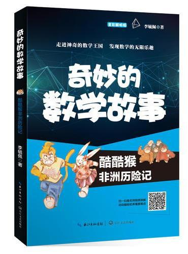 李毓佩 奇妙的数学故事:酷酷猴非洲历险记 (全彩印刷)