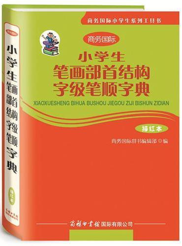 小学生笔画部首结构字级笔顺字典(描红本)