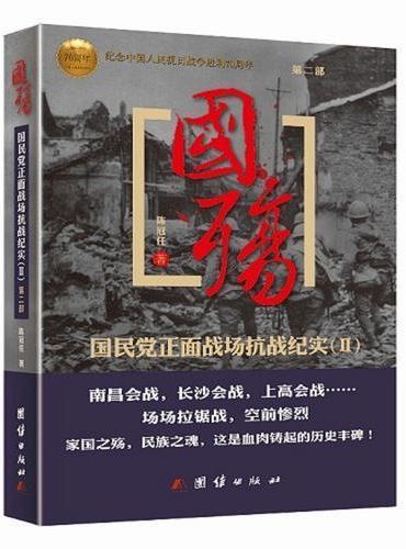 国殇:国民党正面战场抗战纪实(第二部)