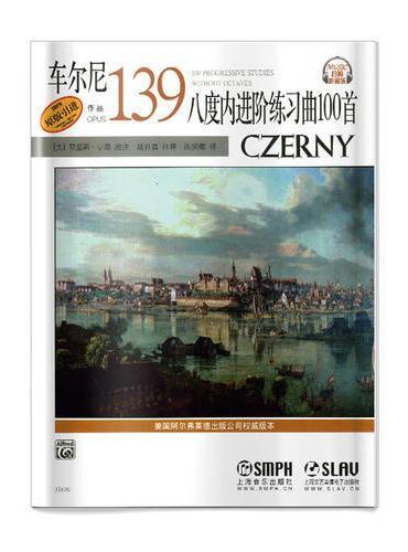 车尔尼八度内进阶练习曲100首 作品139(扫码听音乐)(原版引进)