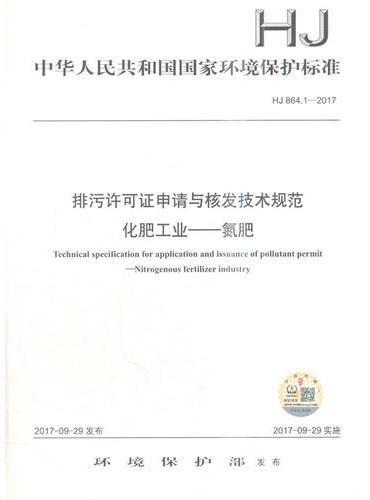 HJ864.1-2017   排污许可证申请与核发技术规范   化肥工业-氮肥