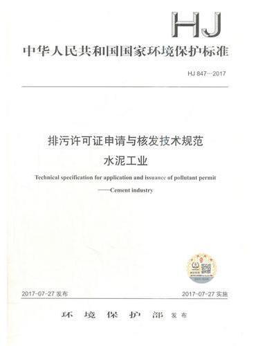 HJ 847—2017 排污许可证申请与核发技术规范   水泥工业