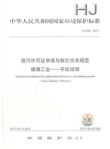 HJ 856—2017   排污许可证申请与核发技术规范    玻璃工业—平板玻璃