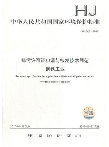 HJ 846—2017  排污许可证申请与核发技术规范  钢铁工业