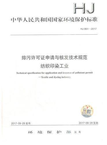 HJ 861—2017  排污许可证申请与核发技术规范   纺织印染工业