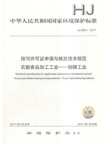 HJ 860.1—2017   排污许可证申请与核发技术规范   农副食品加工工业—制糖工业