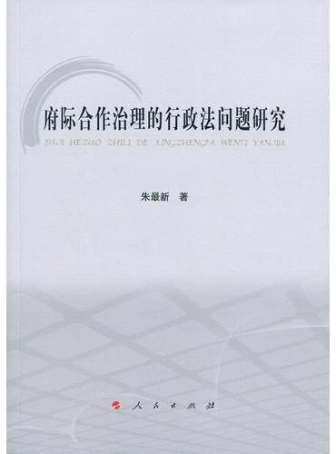 府际合作治理的行政法问题研究