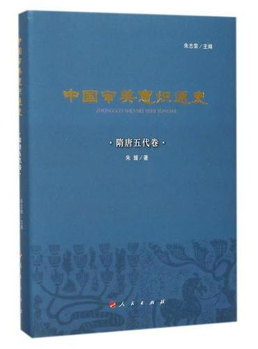 中国审美意识通史(隋唐五代卷)