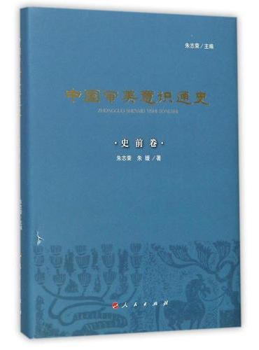 中国审美意识通史(史前卷)