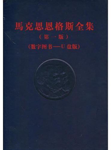马克思恩格斯全集(第一版)(数字图书—U盘版)
