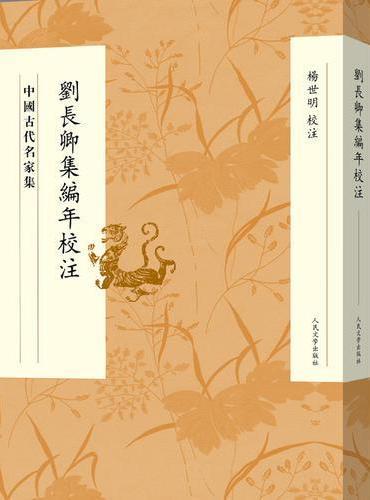 刘长卿集编年校注(中国古代名家集)