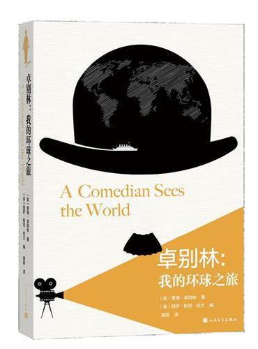 卓别林:我的环球之旅