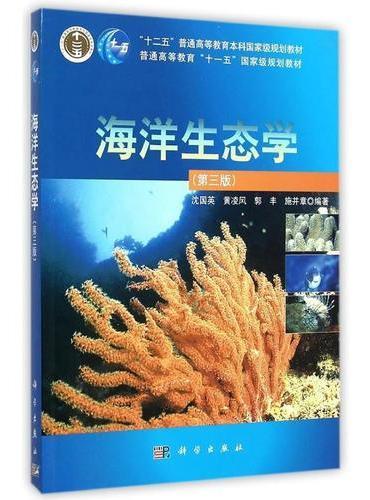 海洋生态学(第三版)