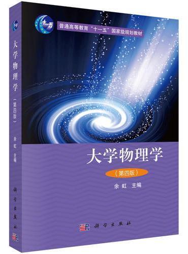 大学物理学(第四版)