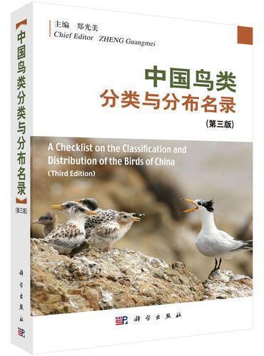 中国鸟类分类与分布名录(第三版)
