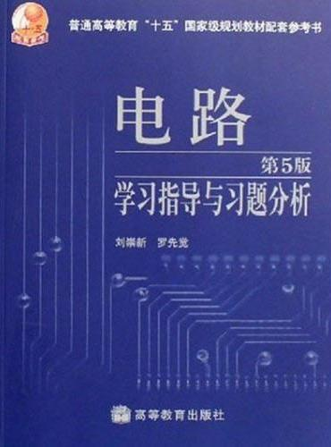 电路(第5版)学习指导与习题分析