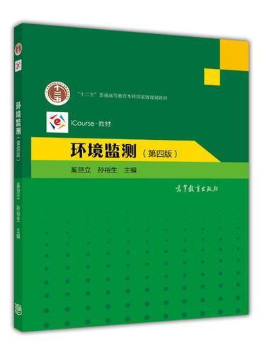 环境监测(第4版)(换封面)