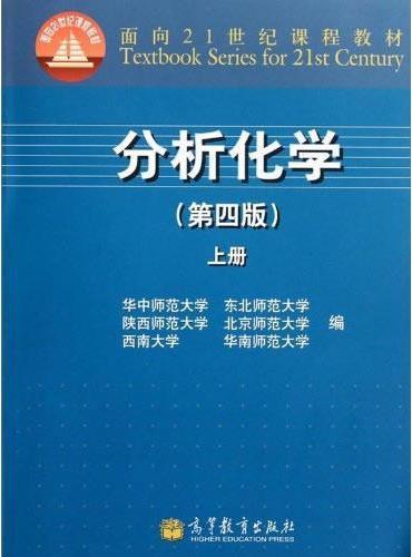 分析化学(第四版)(上册)