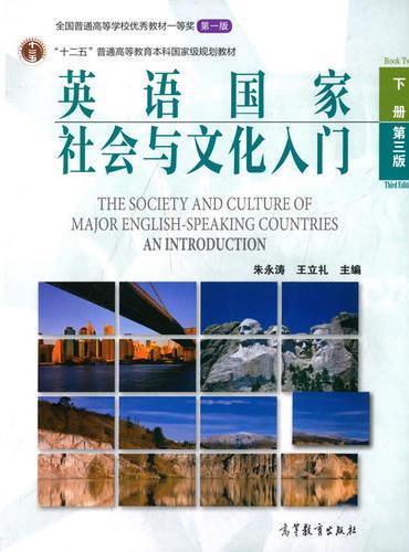 英语国家社会与文化入门 (下) (第三版)