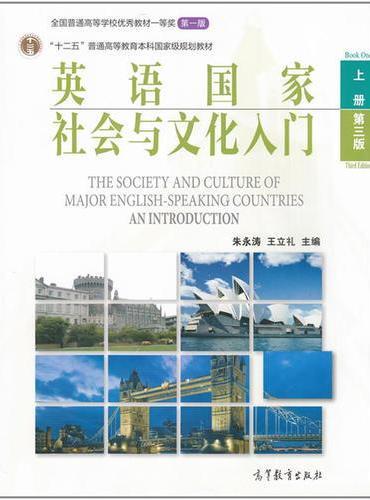英语国家社会与文化入门 (上) (第三版)