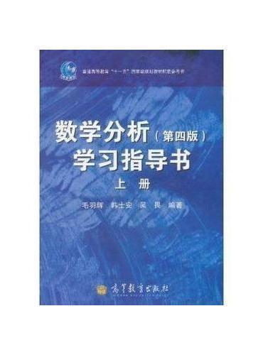 数学分析(第四版)学习指导书(上册)