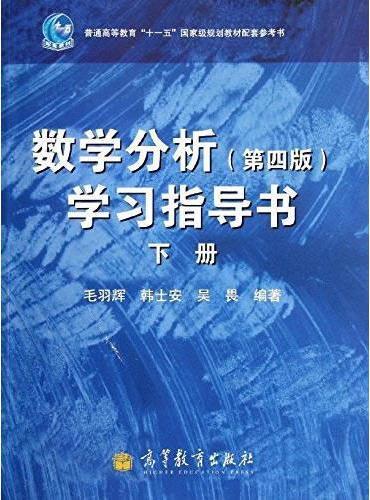 数学分析(第四版)学习指导书(下册)