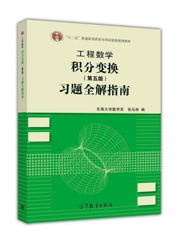 工程数学--积分变换(第5版)习题全解指南