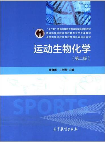 运动生物化学(第二版)