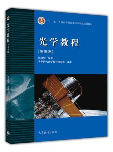 光学教程(第五版)